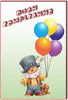 biglietti auguri di buon compleanno